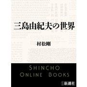 三島由紀夫の世界(新潮文庫)(新潮社) [電子書籍]