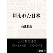 埋もれた日本(新潮文庫)(新潮社) [電子書籍]