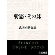 愛慾・その妹(新潮文庫)(新潮社) [電子書籍]