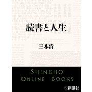 読書と人生(新潮文庫)(新潮社) [電子書籍]