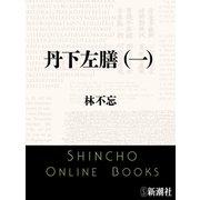 丹下左膳(一)(新潮文庫)(新潮社) [電子書籍]
