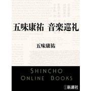 五味康祐 音楽巡礼(新潮文庫)(新潮社) [電子書籍]