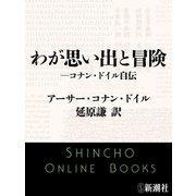 わが思い出と冒険―コナン・ドイル自伝(新潮社) [電子書籍]