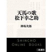 天馬の歌 松下幸之助(新潮文庫)(新潮社) [電子書籍]