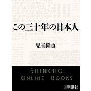 この三十年の日本人(新潮文庫)(新潮社) [電子書籍]