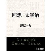 回想 太宰治(新潮文庫)(新潮社) [電子書籍]