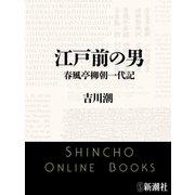 江戸前の男 春風亭柳朝一代記(新潮文庫)(新潮社) [電子書籍]