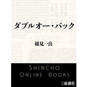 ダブルオー・バック(新潮文庫)(新潮社) [電子書籍]
