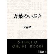 万葉のいぶき(新潮文庫)(新潮社) [電子書籍]