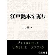 江戸艶本を読む(新潮文庫)(新潮社) [電子書籍]