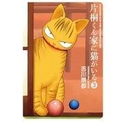 片桐くん家に猫がいる 3巻(新潮社) [電子書籍]