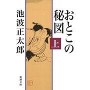 おとこの秘図(上)(新潮社) [電子書籍]