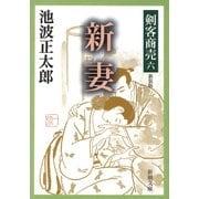 剣客商売六 新妻(新潮社) [電子書籍]