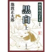 剣客商売番外編 黒白(上)(新潮社) [電子書籍]
