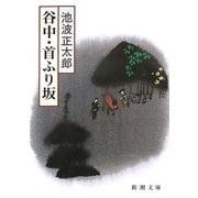 谷中・首ふり坂(新潮社) [電子書籍]