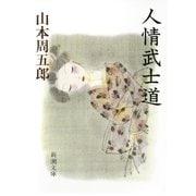 人情武士道(新潮社) [電子書籍]