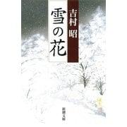 雪の花(新潮社) [電子書籍]