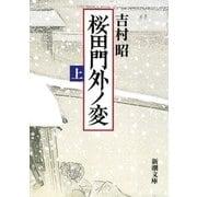 桜田門外ノ変(上)(新潮社) [電子書籍]