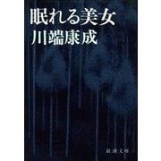 眠れる美女(新潮社) [電子書籍]