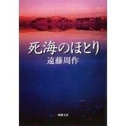 死海のほとり(新潮社) [電子書籍]