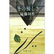 冬の優しさ(新潮社) [電子書籍]