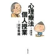 心理療法個人授業(新潮社) [電子書籍]