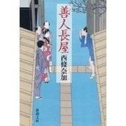 善人長屋(新潮社) [電子書籍]
