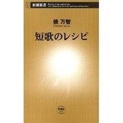 短歌のレシピ(新潮新書)(新潮社) [電子書籍]