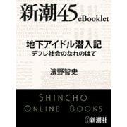 地下アイドル潜入記 デフレ社会のなれのはて―新潮45eBooklet(新潮社) [電子書籍]