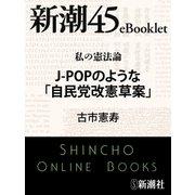 私の憲法論 J-POPのような「自民党改憲草案」―新潮45eBooklet(新潮社) [電子書籍]