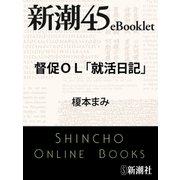 督促OL「就活日記」―新潮45eBooklet(新潮社) [電子書籍]