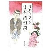 井上ひさしの日本語相談(新潮社) [電子書籍]