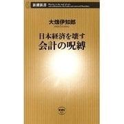 日本経済を壊す 会計の呪縛(新潮新書)(新潮社) [電子書籍]