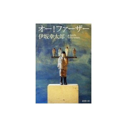 オー!ファーザー(新潮社) [電子書籍]