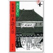 私家版 日本語文法(新潮社) [電子書籍]
