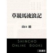 草競馬流浪記(新潮社) [電子書籍]
