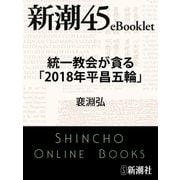 統一教会が貪る「2018年平昌五輪」―新潮45eBooklet(新潮社) [電子書籍]