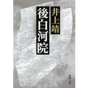 後白河院(新潮文庫)(新潮社) [電子書籍]