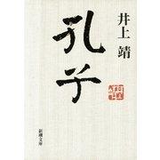 孔子(新潮文庫)(新潮社) [電子書籍]