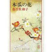 木瓜の花(新潮文庫)(新潮社) [電子書籍]