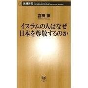 イスラムの人はなぜ日本を尊敬するのか(新潮新書)(新潮社) [電子書籍]