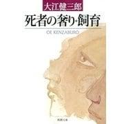 死者の奢り・飼育(新潮文庫)(新潮社) [電子書籍]