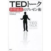 TEDトーク 世界最高のプレゼン術(新潮社) [電子書籍]