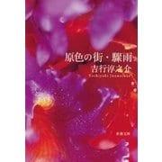 原色の街・驟雨(新潮文庫)(新潮社) [電子書籍]