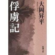 俘虜記(新潮文庫)(新潮社) [電子書籍]