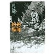釣師・釣場(新潮文庫)(新潮社) [電子書籍]