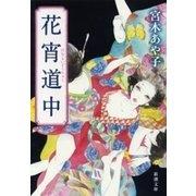 花宵道中(新潮文庫)(新潮社) [電子書籍]