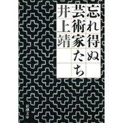 忘れ得ぬ芸術家たち(新潮文庫)(新潮社) [電子書籍]