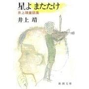 星よ またたけ―井上靖童話集―(新潮文庫)(新潮社) [電子書籍]