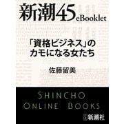「資格ビジネス」のカモになる女たち―新潮45eBooklet(新潮社) [電子書籍]